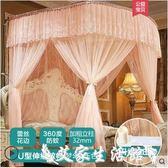 型伸縮蚊帳三開門加粗落地支架1.5m1.8m床雙人家用加密加厚igo 艾家生活館