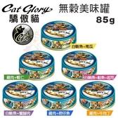 *KING*【單罐】Cat Glory驕傲貓 無穀美味罐85g‧採用人食用等級魚肉‧貓罐頭