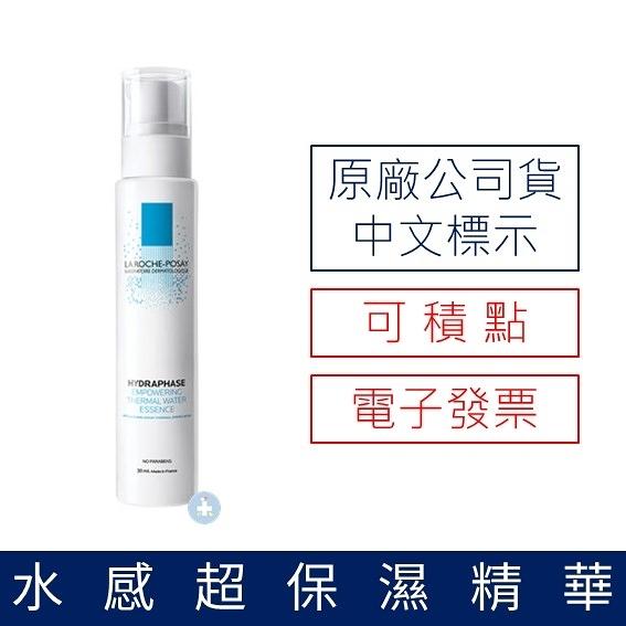 【原廠中標公司貨-可積點】理膚寶水 水感全效超保濕精華(30ml)