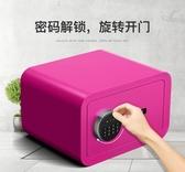 保險櫃 家用小型保險箱指紋密碼迷你床頭全鋼入牆衣帽間保險櫃保管箱【幸福小屋】