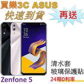現貨 ASUS ZenFone 5 手機 64G,送 清水套+玻璃保護貼,ZE620KL
