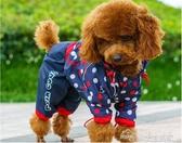 狗狗雨衣泰迪四腳防水雨衣寵物雙層貴賓雨衣小型犬雨衣中型犬雨衣 夢想生活家