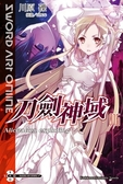 (二手書)Sword Art Online 刀劍神域(16):Alicization exploding