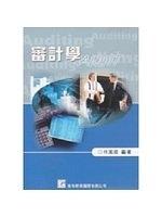 二手書博民逛書店 《審計學 = Audit》 R2Y ISBN:9867097327│林鳳儀