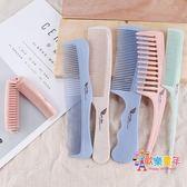 梳子家用便攜長髮梳捲髮可愛大齒寬齒梳塑料隨身化妝小木梳套裝女