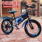 兒童自行車6-7-8-9-10-11-12歲童車女男孩20寸山地變速小學生單車 igo陽光好物