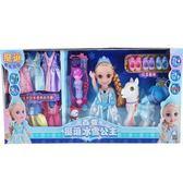*粉粉寶貝玩具*百變K歌冰雪公主智能娃娃豪華套組~會唱歌~魔音功能~會講故事~超多功能