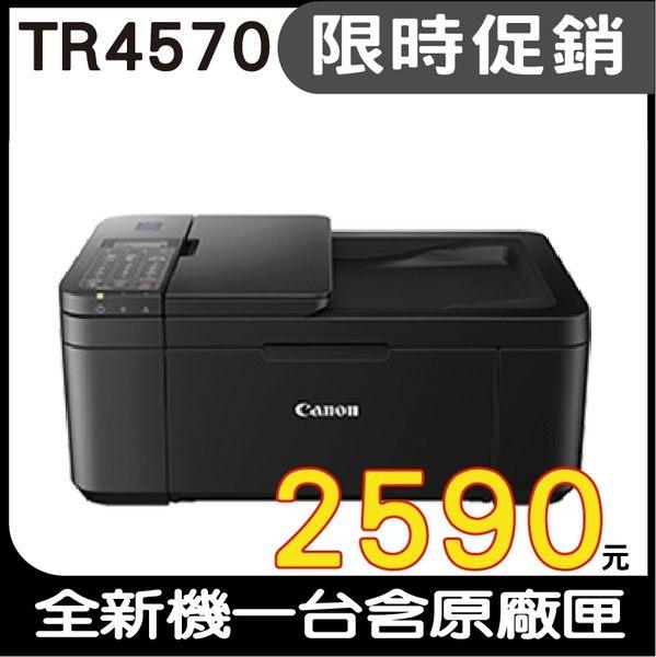 【限時促銷↘2590元】Canon PIXMA TR4570 傳真無線多功能複合機