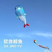 濰坊風箏 高檔軟體鯨魚風箏 大型好飛易飛成人風箏 NMS創意新品