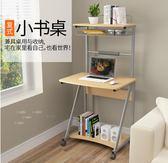 電腦桌臺式家用 雙層可移動書桌簡易桌子70CM