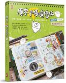 (二手書)原來手帳這樣玩:跟著小熊塗鴉、拼貼、隨手寫,記錄生活享樂每一刻(暢銷增..