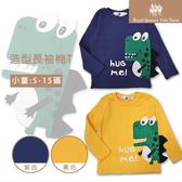 恐龍造型長袖棉T恤  2色[19040] RQ POLO 小童 秋冬童裝 5-15碼 現貨