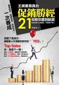 王牌業務員的促銷勝經,21招教你賣到缺貨:超級銷售王這樣做,年薪破千萬!