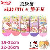 Kitty 雙子星仙子 直版襪 台灣製 三麗鷗 Sanrio