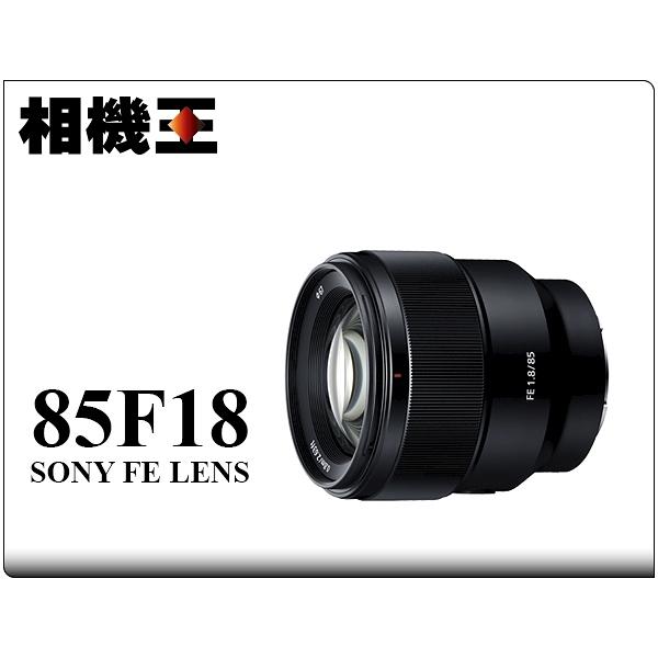 Sony FE 85mm F1.8〔SEL85F18〕公司貨