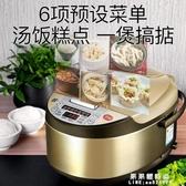電子鍋 多功能電飯煲智慧5升2-3-4-5-6-8人家用柴火飯電飯鍋大容量5l 果果輕時尚NMS
