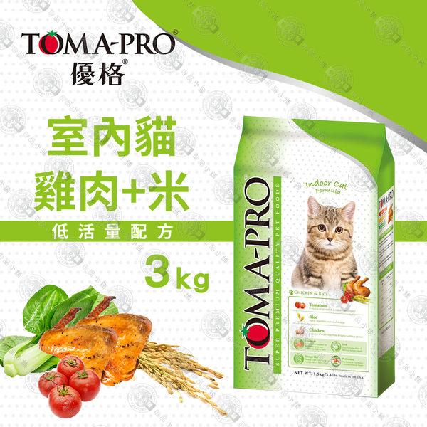 【送贈品】TOMA-PRO 優格 室內貓/低運動量 雞肉米配方飼料 乾糧3kg X1
