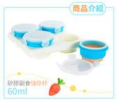 2angels 台灣設計製造 矽膠副食品儲存杯-60ml (四入) X1組 418元 【買6組送一】