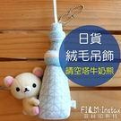 【菲林因斯特】日本進口 拉拉熊 懶懶熊 ...