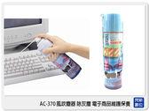 【分期0利率,免運費】帝羽 AC-370 風吹塵器 清除灰塵 不含水分 環保 無毒 數位保養 空氣罐