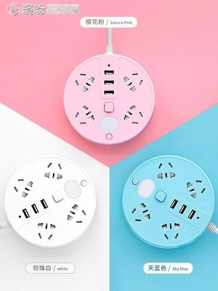 usb插座 可愛圓形創意插排多功能插座面板多孔家用智慧usb充電源插板帶線 「快速出貨」