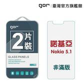 【GOR保護貼】Nokia 5.1 9H鋼化玻璃保護貼 諾基亞 nokia5.1 全透明非滿版2片裝 公司貨 現貨