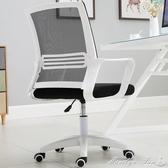 辦公椅網布家用培訓電腦椅職員椅升降學生椅會議轉椅 YXS街頭布衣