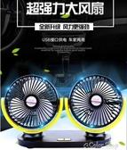 車載風扇車載USB電風扇雙頭12v制冷降溫面包車小貨車汽車風扇24v大貨車 color shop