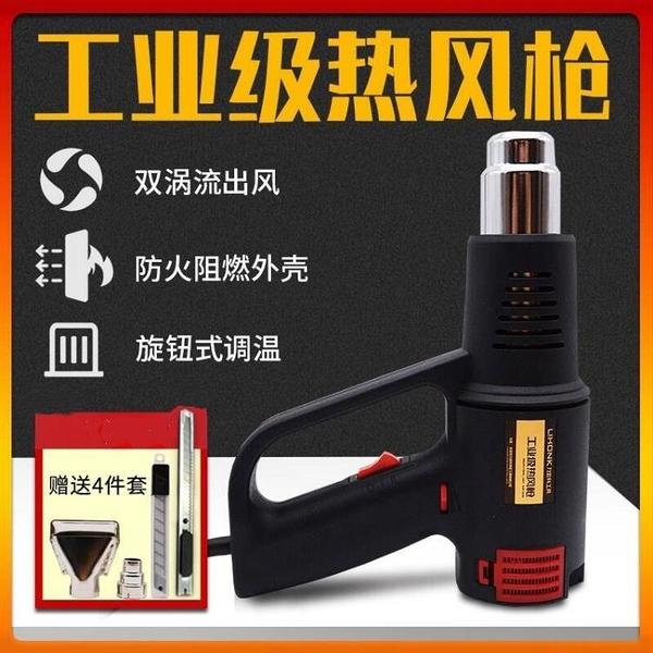 力宏科熱風槍調溫汽車貼膜工具烤槍烘搶熱縮膜工業加熱吹風機小型 【端午節特惠】