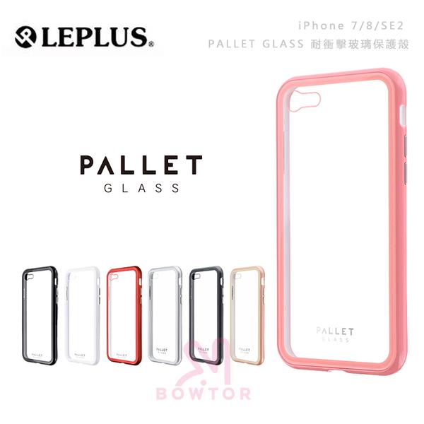光華商場。包你個頭【LEPLUS】IPhone I7/8/SE2 PALLET GLASS 磁吸 耐衝擊 玻璃保護殼
