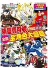 精靈寶可夢太陽&月亮全國全角色大圖鑑(上)