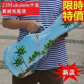烏克麗麗琴箱(硬盒)配件-23吋夏威夷風情防水手提保護琴盒69y43【時尚巴黎】