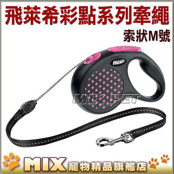 ◆MIX米克斯◆Flexi 飛萊希《彩點款 索狀M號 》德國製造伸縮牽繩,彩色點點設計,保固一年