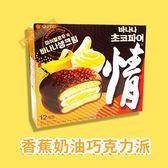 韓國 好麗友 情 香蕉巧克力派 444g【 (即期品 賞味期限 : 2018/ 7/31 可接受再下單 )美食 零食】