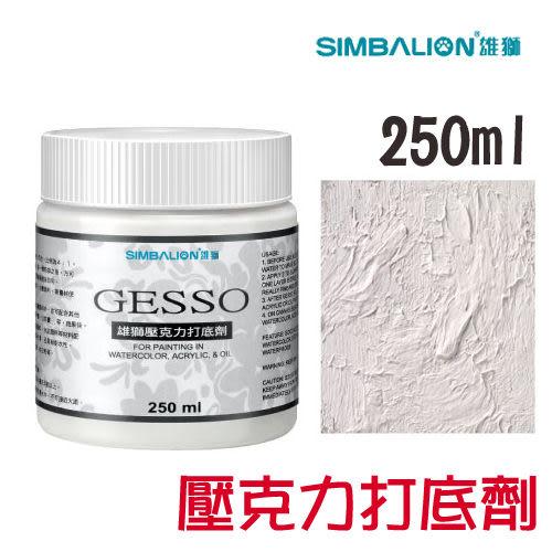 【西瓜籽】 雄獅 壓克力打底劑 GESSO 250ml (壓克力水彩/壓克力顏料輔助劑)