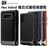 SGP Spigen Neo Hybrid 複合式邊框保護殼 Samsung S20 Ultra S10 Note10 Plus 手機殼