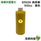 【含稅】 EPSON 500cc  黃色 熱昇華 填充墨水 印表機熱轉印用 連續供墨專用 L310 L1300 L1800
