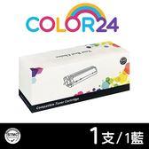 【COLOR24】for Brother TN-265C 藍色相容碳粉匣/適用MFC-9140CDN/MFC-9330CDW;HL-3150CDN/HL-3170CDW