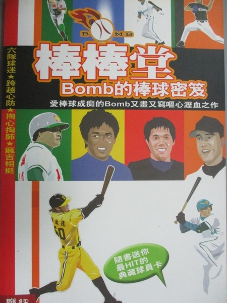 【書寶二手書T8/體育_HOT】棒棒堂:Bomb的棒球密笈_Bomb