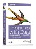 Designing with Data:善用數據幫你打造好設計
