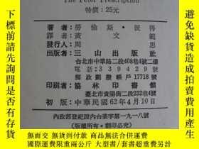 二手書博民逛書店罕見彼得靈丹(初版)~aye-10(c)Y17820 勞倫斯.彼