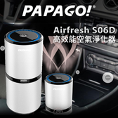PAPAGO! Airfresh S06D 雙USB 空氣淨化器負離子淨化 PM2.5 除塵 除煙 除異味 免濾網 無耗材 空氣淨化機