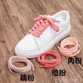 鞋帶女扁粉色鞋帶平紋板鞋運動鞋帆布鞋帶白色黑色鞋帶裸藕肉粉色 moon衣櫥