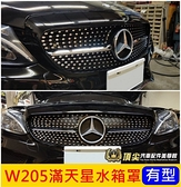 Benz賓士W205【C300滿鑽水箱罩】14-18年專用 奔馳C200 C180 AMG水箱罩 一線滿天星