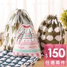 束口袋-日系小清新手繪風棉麻桌面萬物收納衛生棉包 大+中+小 三入收納包【AN SHOP】
