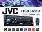 【JVC】 KD-X341BT MP3/WMA/AUX/USB/iPod.iPhone無碟藍芽多媒體主機*支援安卓系統