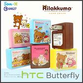 ☆正版授權 方型拉拉熊 USB充電器/旅充/HTC Butterfly X920d/x920e蝴蝶機/X920S ButterflyS/B810 Butterfly2/3/B830X