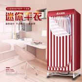 烘衣機艾美特烘乾機宿舍小型迷你快速乾衣機家用多功能靜音電暖風乾機JD CY潮流