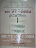 【書寶二手書T7/行銷_GCC】百億打造的十堂服務課-麗思‧卡爾頓飯店_黃鬱婷, 高野登