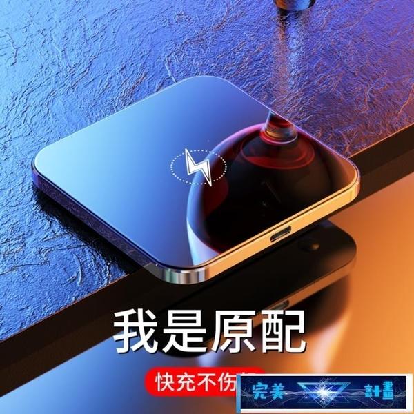 無線充電盤 iPhone11promax蘋果x無線充電器xr手機快充xsmax華為mate30專用小米10通用平板 完美計畫 免運